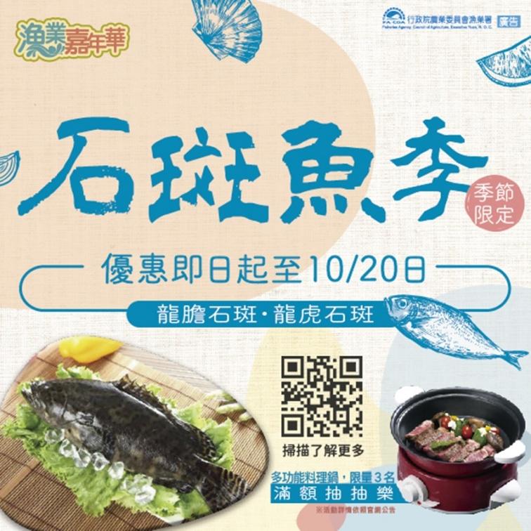 漁業署推出光輝「石」月石斑魚優惠組合 低脂、高蛋白、不長胖,趕快吃起來