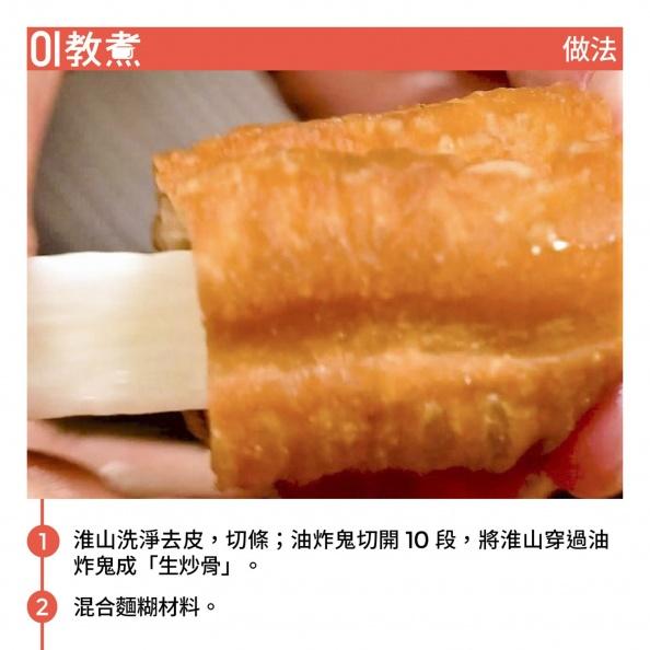 山藥這樣吃增潤防水腫 專家教做3菜1湯防秋燥!素炒骨、大阪燒、湯和甜點任你吃
