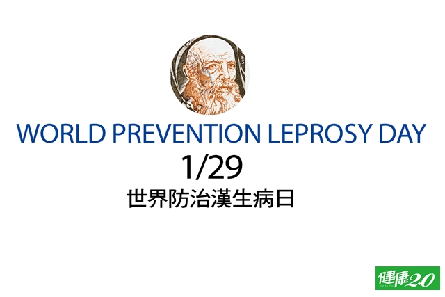 1/29 世界防治漢生病日 WORLD PREVENTION LEPROSY DAY