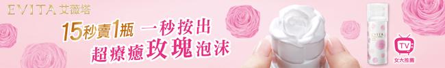 艾薇塔女大banner(女大網站)-3_650x100.jpg