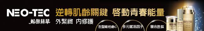 201704_NEO-TEC抗老除皺系列_版一產品_650x100.jpg