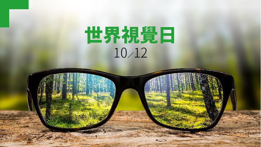 國人愛用3C 逾8成近視|10/12 世界視覺日 WORLD SIGHT DAY