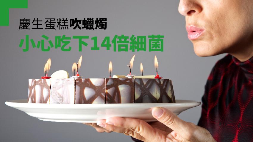 慶生蛋糕吹蠟燭 小心吃下14倍細菌