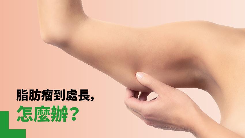 瘤 体質 粉