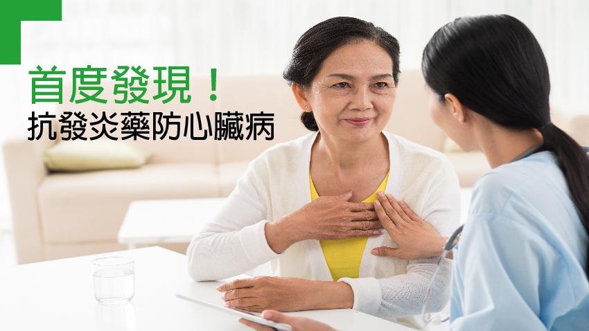 首度發現!抗發炎藥能預防心臟病