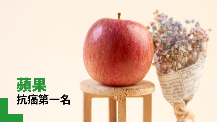 抗癌第一名!蘋果連皮吃更營養