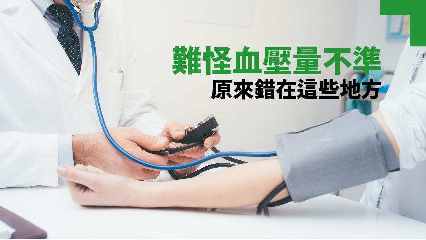 難怪血壓量不準 原來錯在這些地方