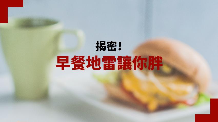 早餐地雷讓你胖! 中西式早餐怎麼吃才健康?
