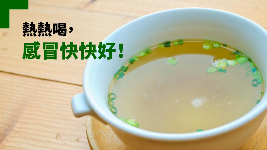 感冒快快好!快去買「這把菜」煮湯喝