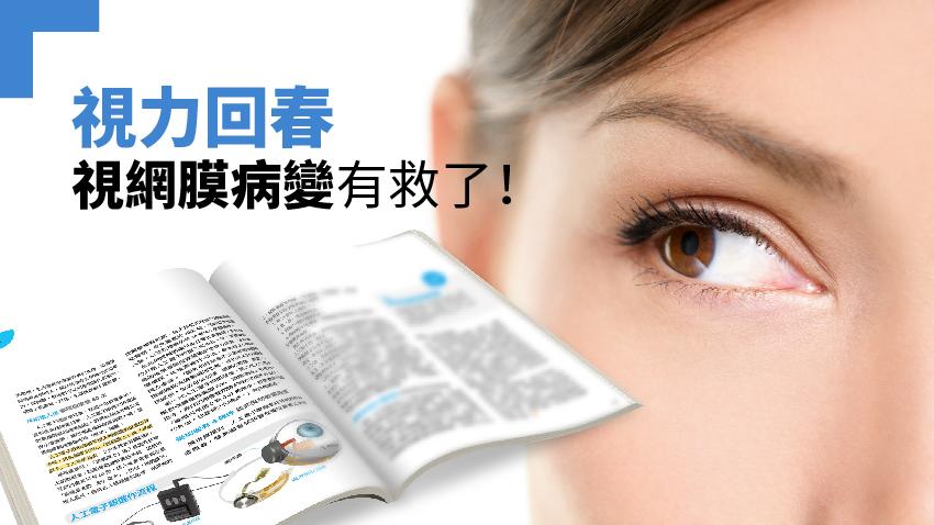 幹細胞搶救失明 北榮有重大突破