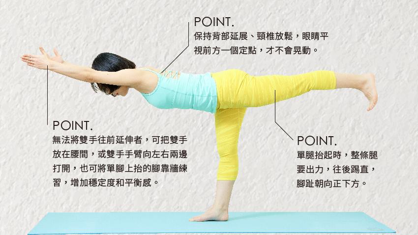 單腳站鍛練核心力 找回身心平衡