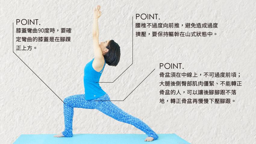 放鬆肩頸背 最輕鬆的「英雄式」瑜伽出場