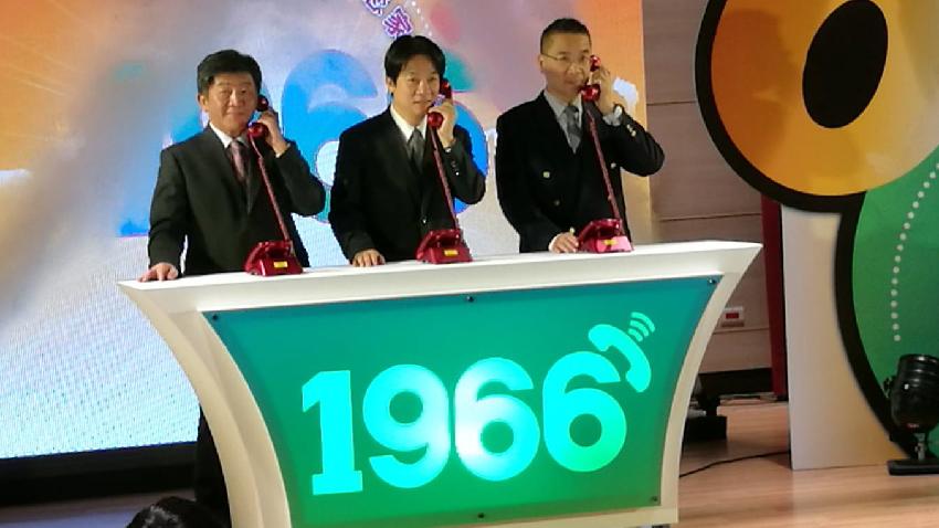 只要活的夠久,「1966」這支專線一定會用到