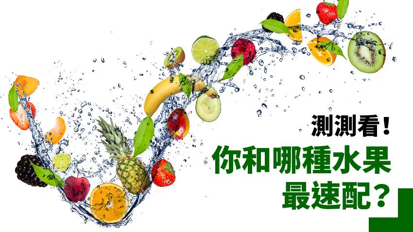 測測看!你和哪種水果最速配?