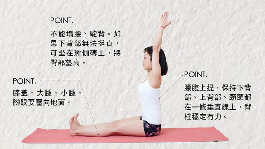 瑜伽健胃操 舒緩脹氣還能消脂