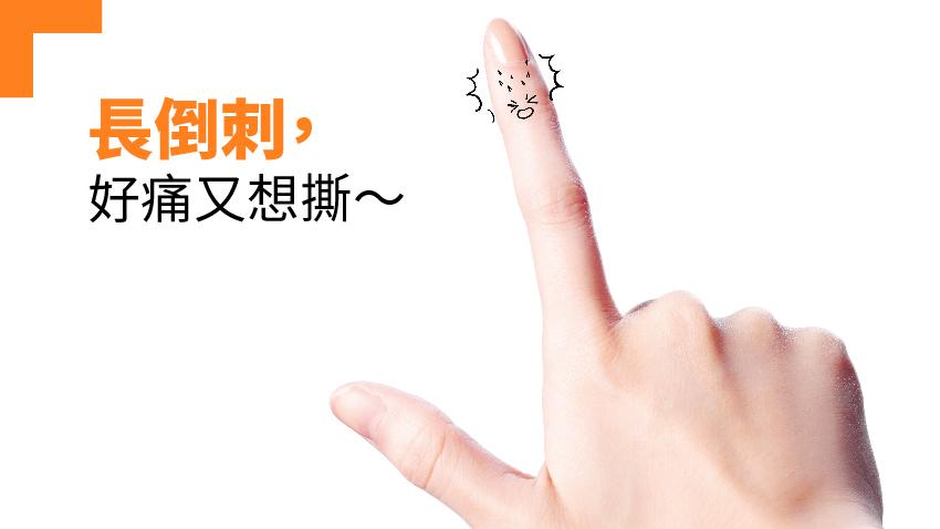 指甲長「倒刺」不能撕!4步驟正確去除逆刺皮