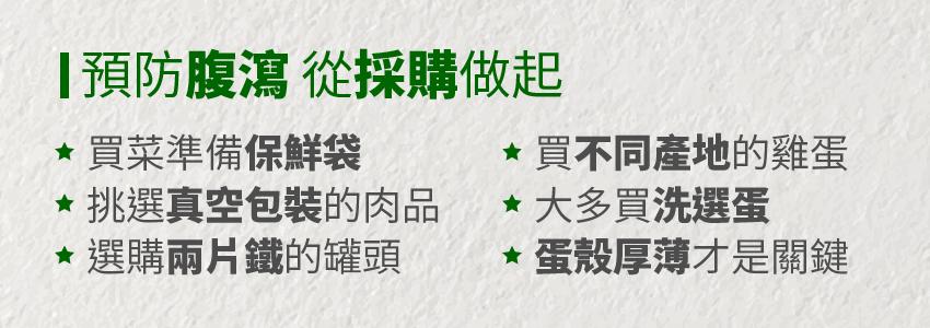防腹瀉不中毒!譚敦慈公開6招買菜技巧