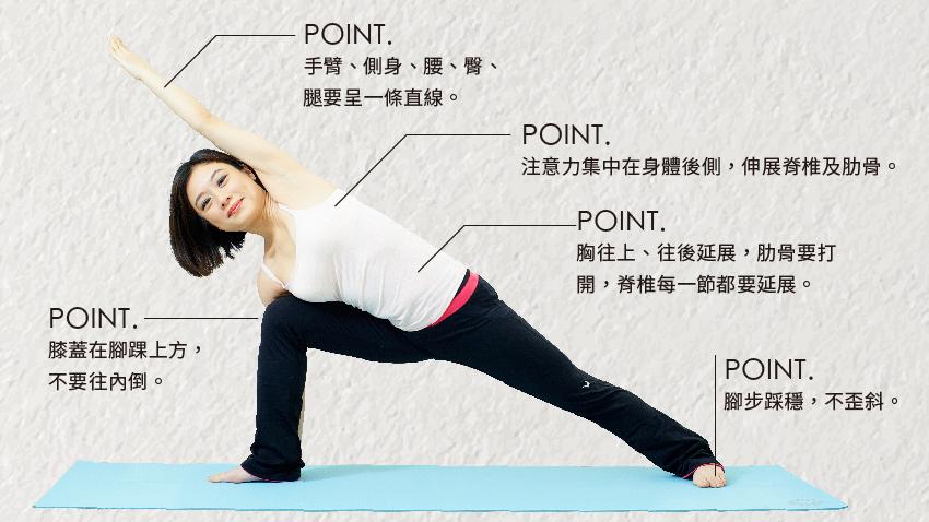 下半身肥胖?「側三角伸展」專瘦腰臀