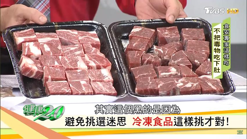 不是愈紅愈新鮮!冷凍海鮮、肉品你挑對了嗎?