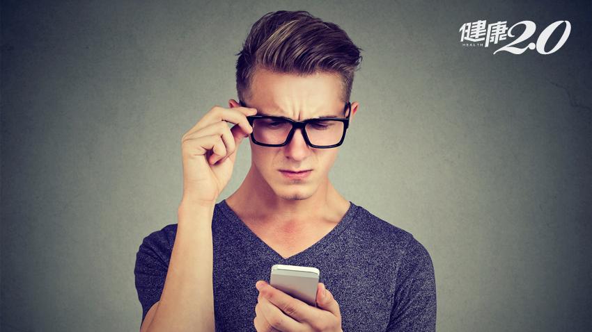 整天黏手機、近視飆升 竟是早發性白內障