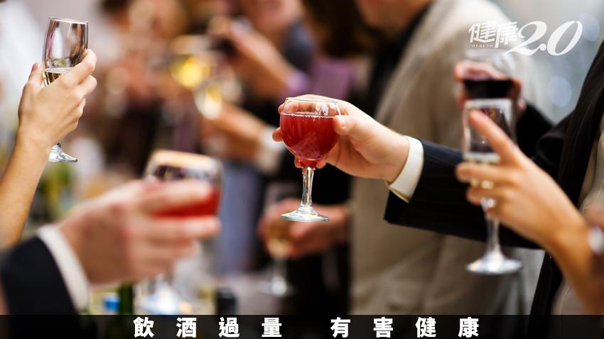 別貪杯!健康飲酒有上限,每天最多喝這個分量