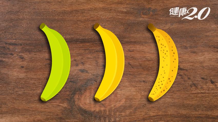 香蕉熟不熟,功效差很大!