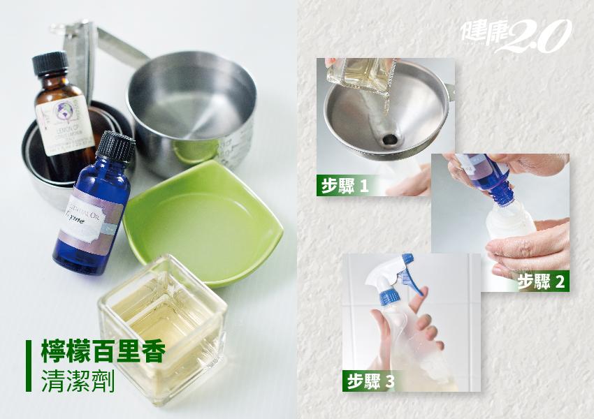 抗黴、除頑垢!2款自製清潔劑無毒又環保