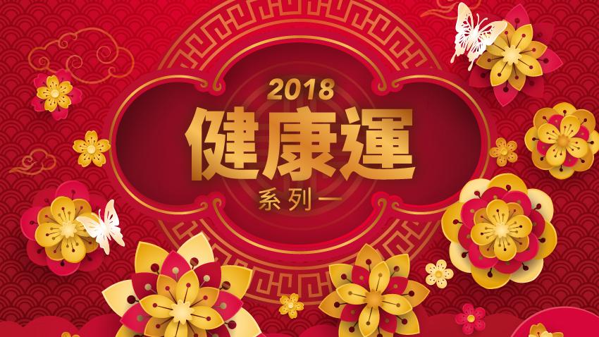 2018生肖健康運勢系列一(肖豬、龍、狗 強身慎行 可化險為夷)