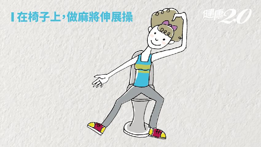 打麻將四肢痠麻?邊打邊做「麻將伸展操」舒筋骨