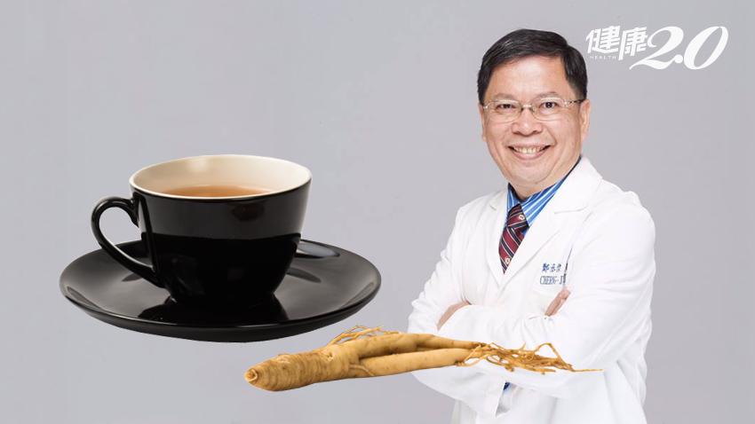 婦科名醫鄭丞傑:每天一杯人參茶讓我不生病