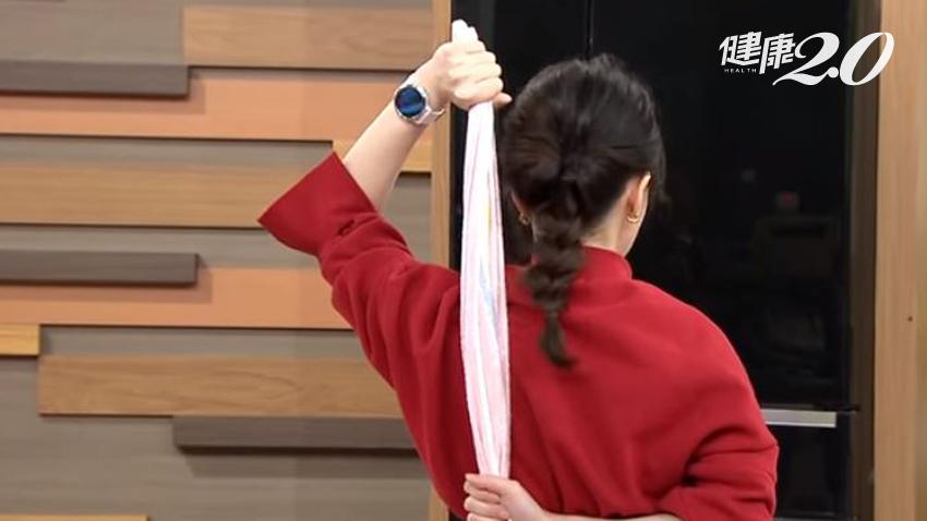 快學!一條毛巾解除肩膀痠痛,告別五十肩