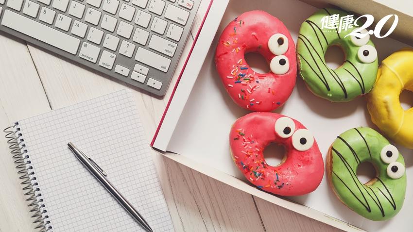 吃甜食很紓壓?不僅愈吃愈累,還可能讓人憂鬱