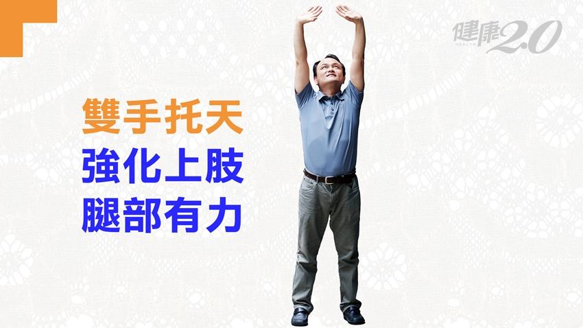 骨科名醫蔡凱宙 教你「雙手托天」脊椎挺、腿力好