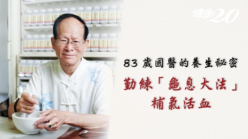 83歲國醫的養生祕密:勤練「龜息大法」補氣活血