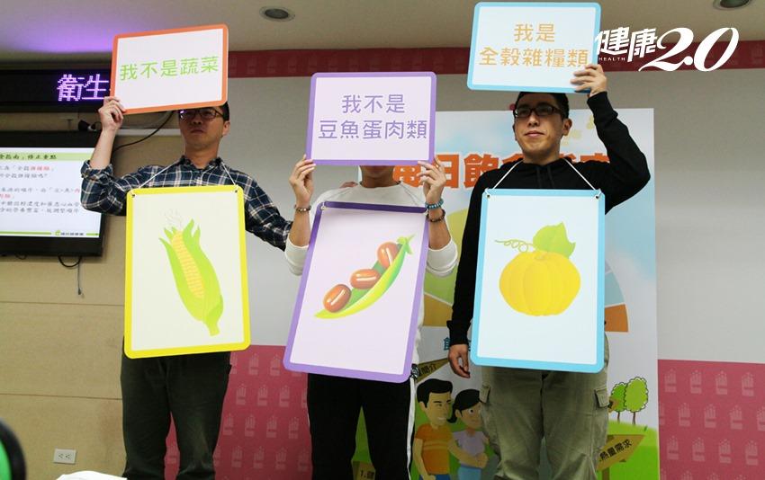紅豆不是豆,玉米不是菜?!官方最新飲食指南跟你想的不一樣