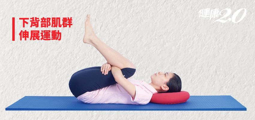 下背痛有解!5招強化薦髂關節穩定度