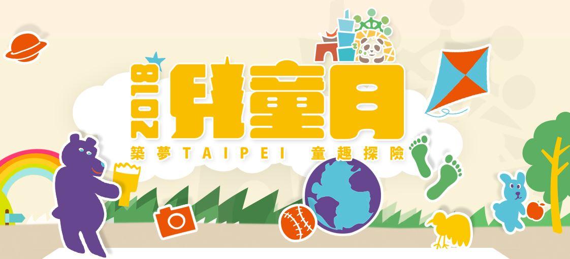 2018台北兒童月