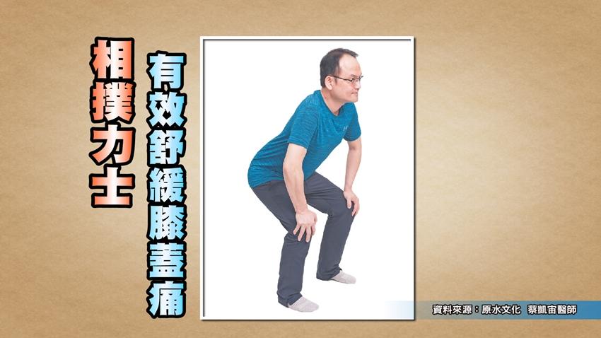 膝蓋痛更要動!骨科名醫「2動作」讓膝蓋變輕鬆
