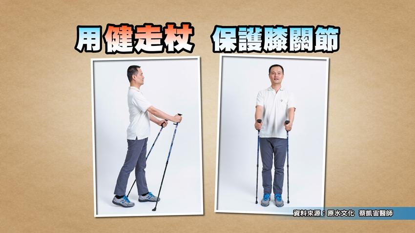 專家教你!用健走杖、微痠拉筋法,幫膝蓋延壽