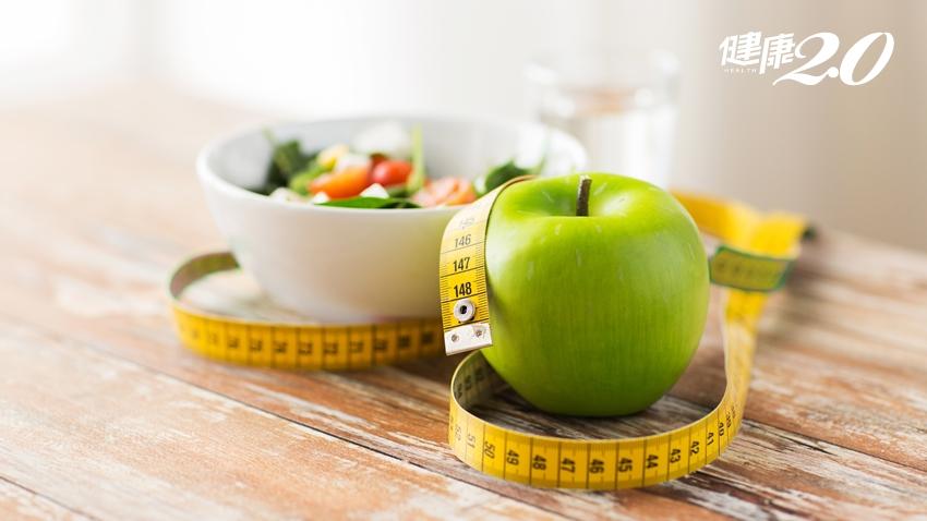 隨便節食一定復胖!專家教你吃「黃金比例」瘦身有感