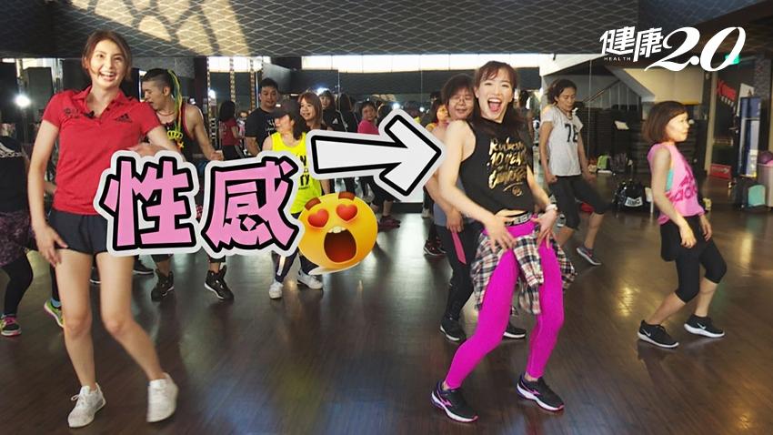 運動瘦身好難?「台式舞曲」邊唱邊跳,不累又有效!