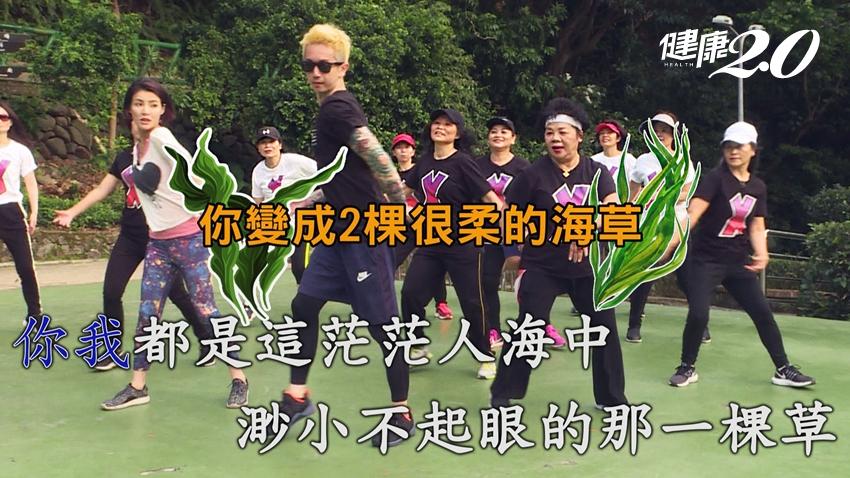 當一棵優雅的海草,這首舞蹈跳著跳著蝴蝶袖變小了!