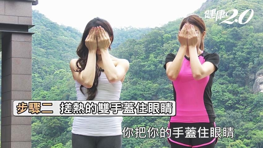 眼睛也要做瑜伽!2招消除痠澀疲勞不求人