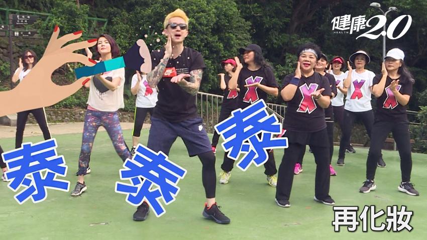 廣場舞進階版:「泰國恰恰」讓你跳到爆汗、跳到上癮
