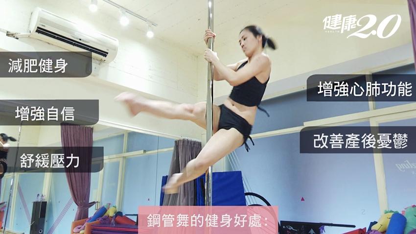 力與美的結合!鋼管舞塑造完美上下身曲線,還能強健心靈