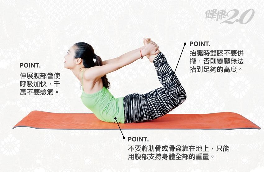 做「弓式」延展脊椎和胸腔 腸道也順暢了!