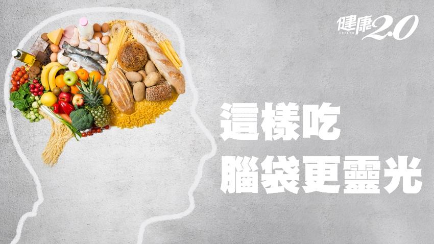 補腦吃銀杏沒用!健腦防失智「3多2少」飲食法