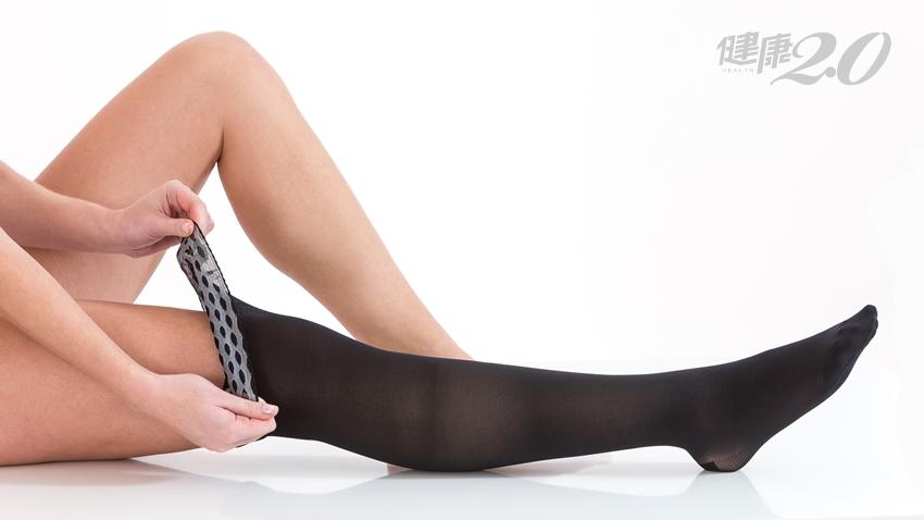 你穿的彈性襪有效嗎?醫師教你改善腿青筋 聰明選、正確穿