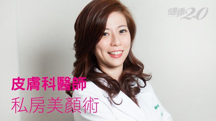皮膚科醫師都怎麼保養?心得:「這樣做」減少眼周斑