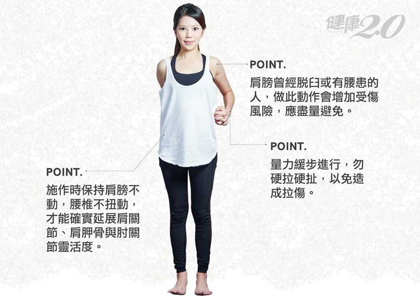 「1個動作」讓肩關節靈活,小腹也能一起瘦